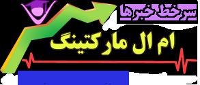 اخبار ایران و جهان – ام ال مارکتینگ